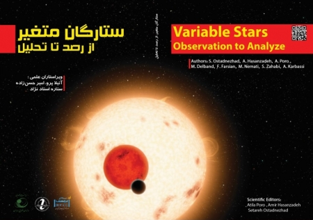 Variable Stars, Observation to Analyza Book is published (2014)