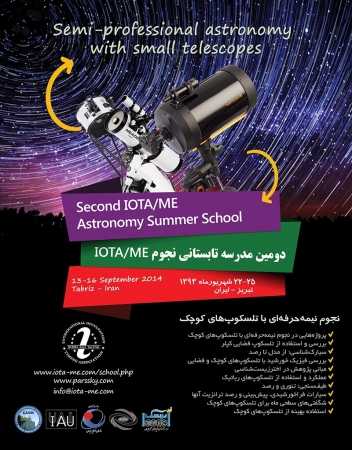 Second summer school of IOTA/ME will be held (2014)