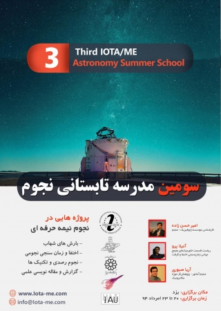 Thired IOTA/ME Astronomy Summer School