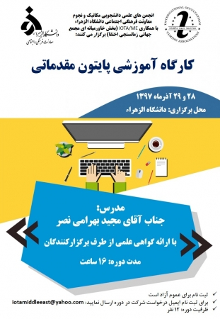 Python Workshop at Al-Zahra University, Tehran, Iran