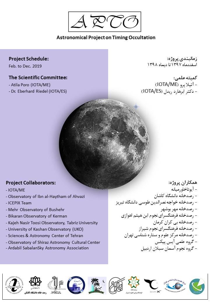 IOTA/ME News » IOTA / Middle East