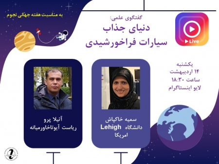 Two online programs on the occasion of World Astronomy Week (2020)